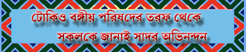 Welcome to bengali association of Tokyo,Japan,batj homepage.